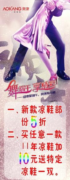 皮鞋宣传活动海报图片