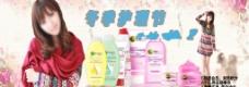 冬季护肤网页广告图片