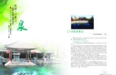 教育类杂志版式图片