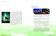 教育杂志版式图片