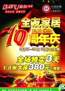 全友家居周年庆海报图片