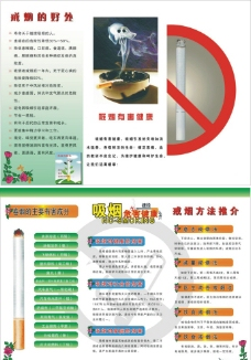 世界无烟日三折页图片