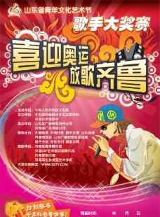 歌手大奖赛海报图片