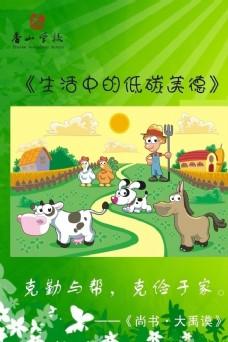 绿色生活 卡通人物