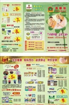 母婴用品促销活动三折页图片