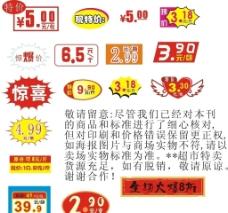 超市用素材图片