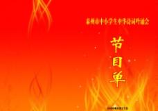 中华节目单图片