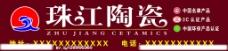 珠江陶瓷图片