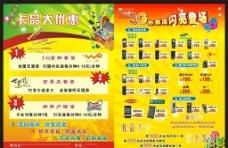 3G手机宣传页图片