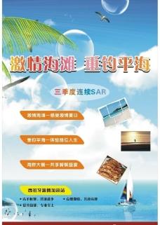 海滩旅游海报图片