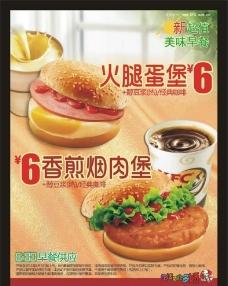 肯德基新超值美味早餐图片