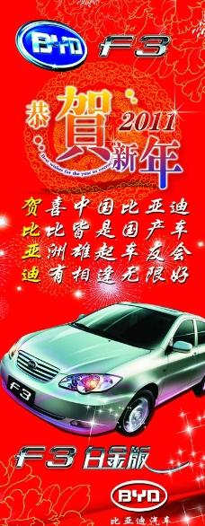 新年车X展架图片