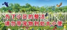 鸟语花香小区宣传板图片