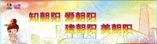 文明城市展板背景图片