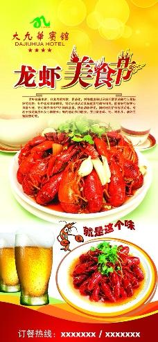 龙虾宣传展架图片