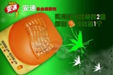安速驱蚊器图片