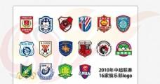 中超联赛俱乐部logo