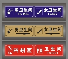 卫生间标志图片