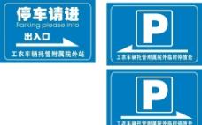 停车方向指示图片