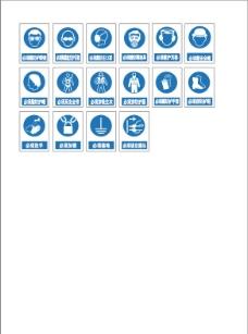 国标GB2894 2008指令标志图片