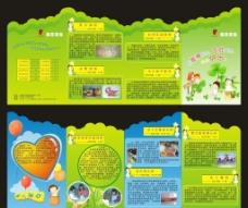 儿童培训折页图片