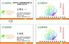 中国平安人寿保险股份有限公司图片