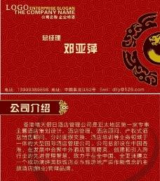 红色高档名片图片