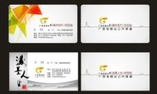 炫彩名片和中式名片图片