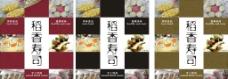 稻香寿司海报设计图片