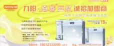 九阳豆浆加盟海报图片