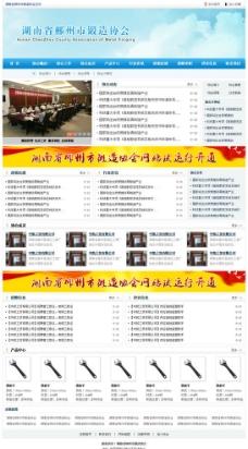 协会网站图片