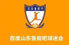 鲁能吧大旗logo图片