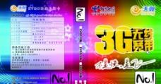 电信天翼3G网卡包装盒设计图片