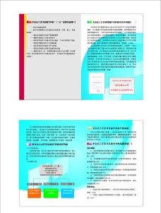 规划宣传册子图片