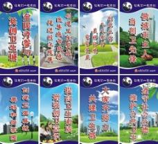 城市创卫宣传标牌 (注图 片合层)图片