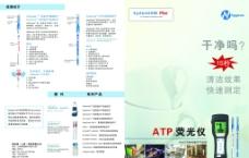 ATP荧光仪宣传单图片