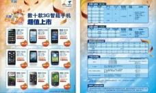 中国电信乐享3g图片