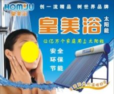 皇美浴太阳能图片