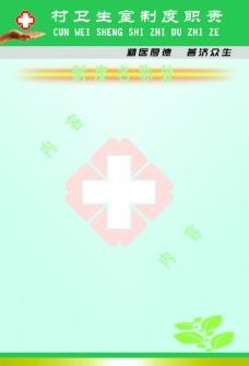 村卫生室制度背景模板图片