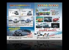 汽車宣傳單圖片