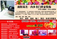 香港易名装饰宣传单图片