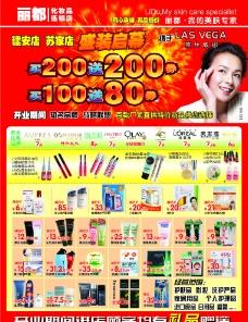 化妝品DM圖片