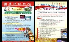 旅行社彩頁宣傳單圖片