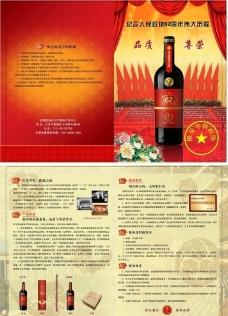政協紅酒宣傳單圖片