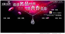 靖江文峰大世界名品時尚海報圖片