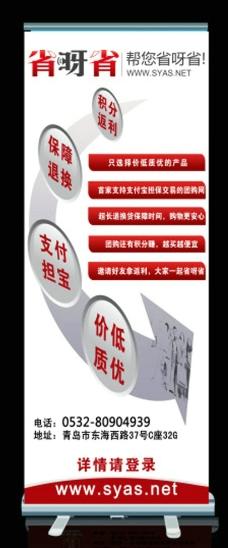 团购网宣传易拉宝图片