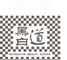 黑白道环保袋图片
