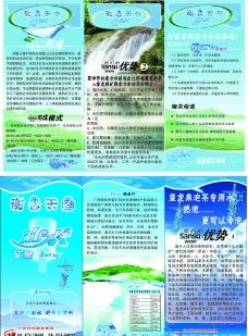 谢鲁天堂矿泉水折页设计图片