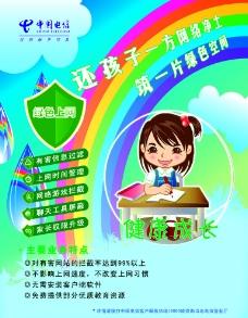 電信宣傳海報圖片