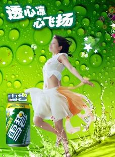 绿色饮料海报图片